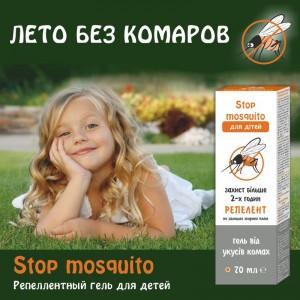 Гель для детей от комаров 70 мл