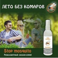 Лосьен - репеллент Спрей Stop Mosquito 20%, 90 мл