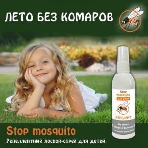 Лосьен - спрей «Stop Mosquito» для детей