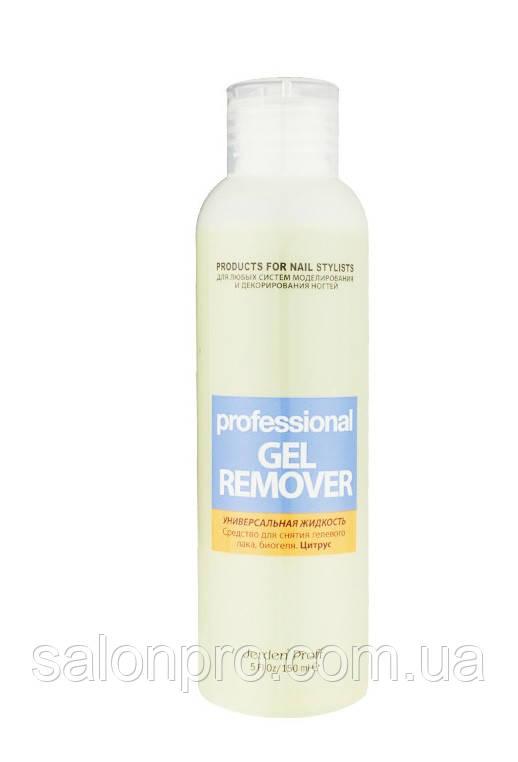 Jerden Proff Gel Remover - Средство для снятия гель-лаков и биогелей (Цитрус), 150 мл
