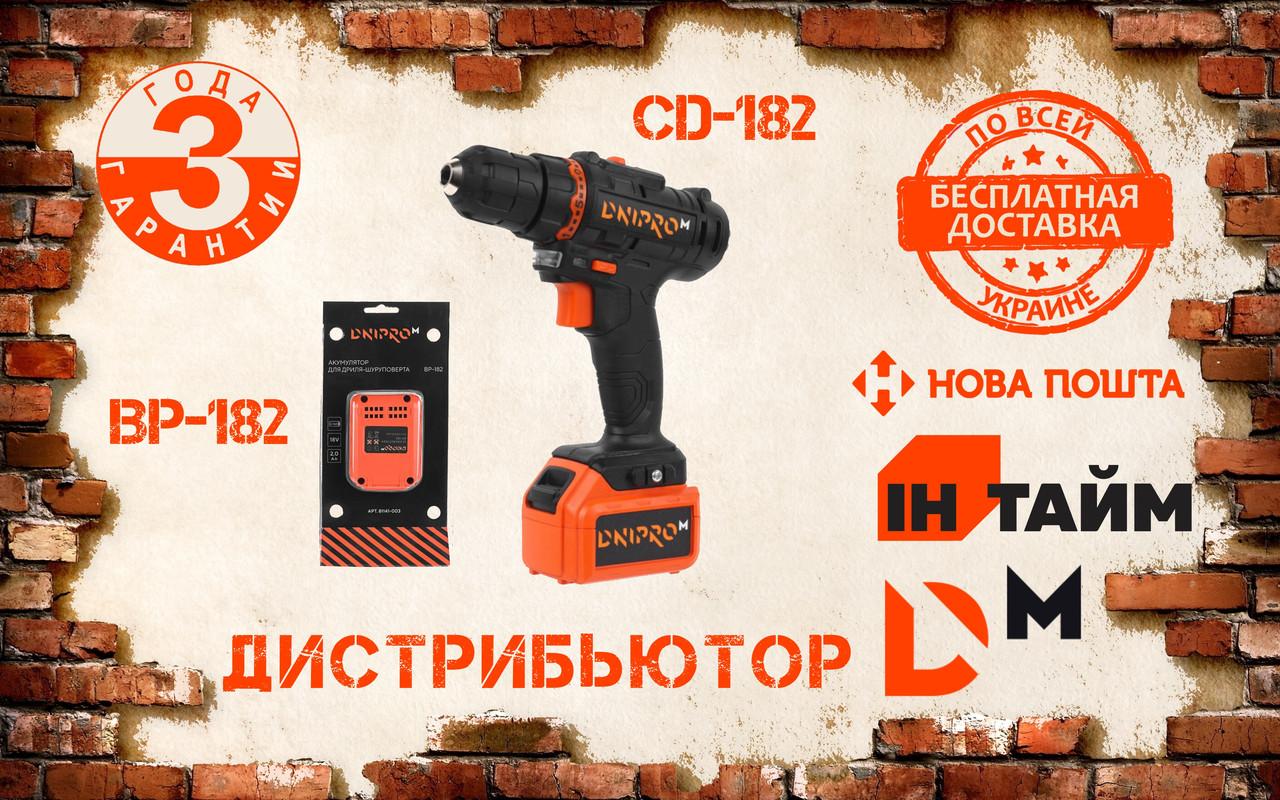 Аккумуляторный шуруповерт, дрель-шуруповерт Dnipro-M CD-182 + ПОДАРОК