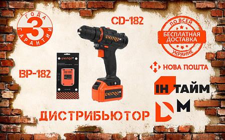Аккумуляторный шуруповерт, дрель-шуруповерт Dnipro-M CD-182 + ПОДАРОК, фото 2