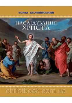 Наслідування Христа (Подарункове видання)