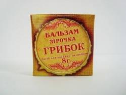 Бальзам Зірочка грибок (протигрибковий), метал.банку 8 г