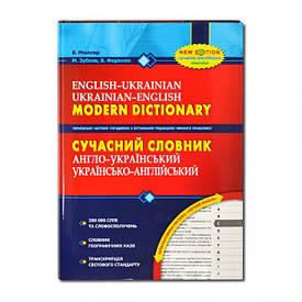 Сучасний англо-український словник (200 000 слів)    290736