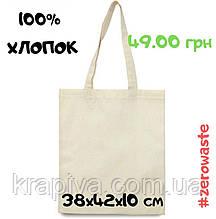 Эко-сумка, экосумка для покупок, торба шопер хлопок, экомешок