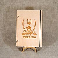 Скетчбук Козак. Блокнот с деревянной обложкой., фото 1