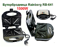 Отличная бутербродница RAINBERG RB-641 (1500 Вт), электро гриль для тостов и бутербродов 20х10 см