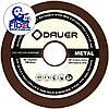 Профессиональный круг для заточки цепей DAUER 105*22,2*3,2 мм не жжет металл