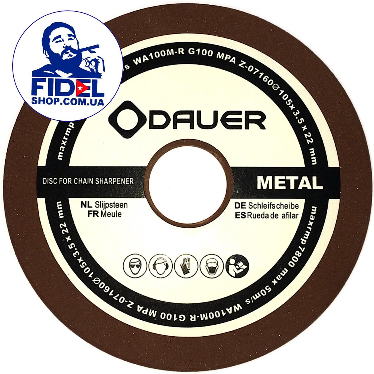 Профессиональный круг для заточки цепей DAUER 105*22,2*3,2 мм не жжет металл, фото 1