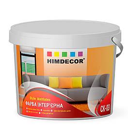 Фарба миюча Himdecor Style Mattlatex СК-03