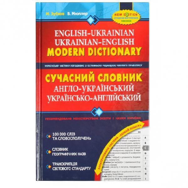 Сучасний англо-український словник (100 000 слів)   114984/295274
