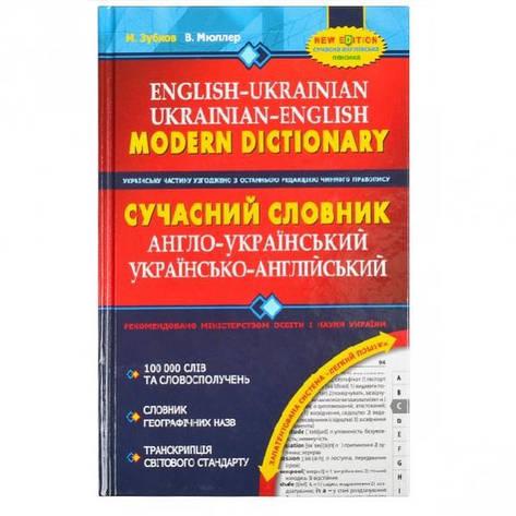 Сучасний англо-український словник (100 000 слів)   114984/295274, фото 2