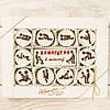 """Подарочный набор конфет """"Камасутра эконом""""белая, классическое сырье. Размер: 187х142х20мм, вес 170г"""