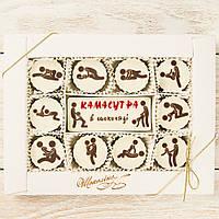 """Подарочный набор конфет """"Камасутра эконом""""белая, классическое сырье. Размер: 187х142х20мм, вес 170г, фото 1"""