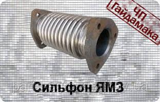 Сильфон ЯМЗ 236