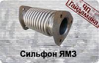 Сильфон ЯМЗ к-700