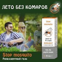Гель - репеллент от комаров 70 мл