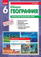 Общая география Тетрадь для практических работ 6 класс