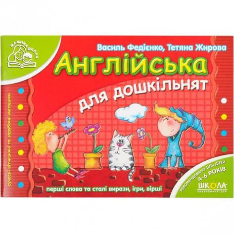Англійська для дошкільнят (укр. - англ. )   291801, фото 2