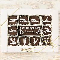 """Подарочный набор конфет """"Камасутра эконом""""черная, классическое сырье. Размер: 187х142х20мм, вес 170г, фото 1"""