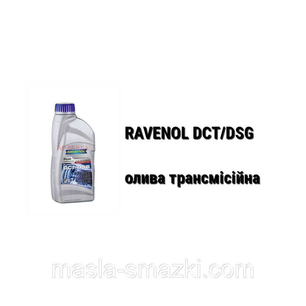 ATF DSG/DCT RAVENOL масло трансмиссионное