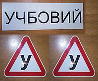 """Магнитные наклейки на авто """"учбовий"""" и """"буква """"У"""""""
