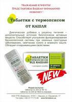 Таблетки С Термопсисом №20