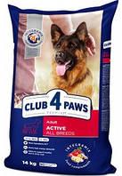 Клуб 4 Лапы Актив. сухой корм для активных собак всех пород. 14кг.