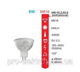 Лампа RIGHT HAUSEN LED Standard MR16 6W GU5.3 4000K HN-152020