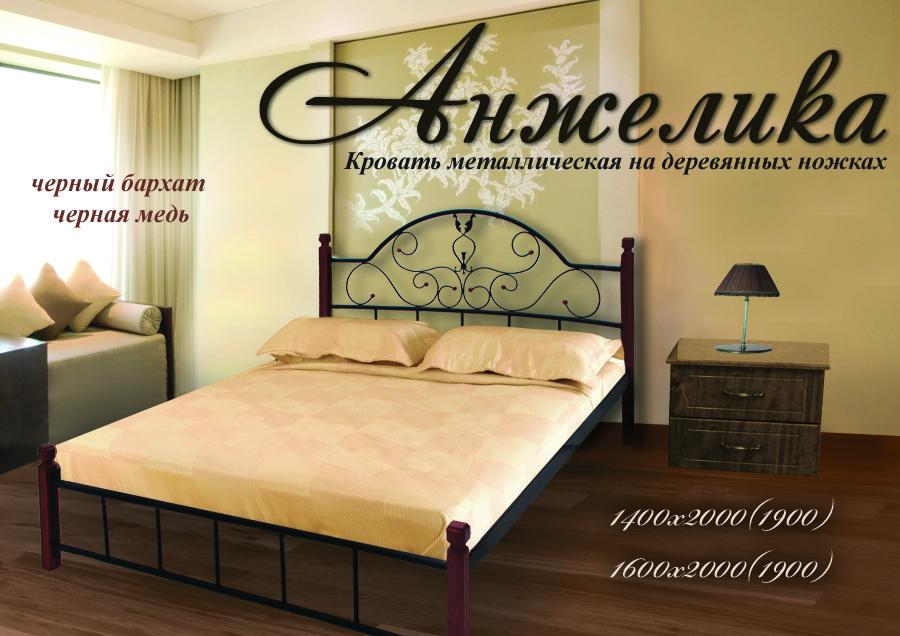Нова металева ліжко Анжеліка на дерев'яних ногах