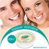 Зубний порошок Хітозан 100г