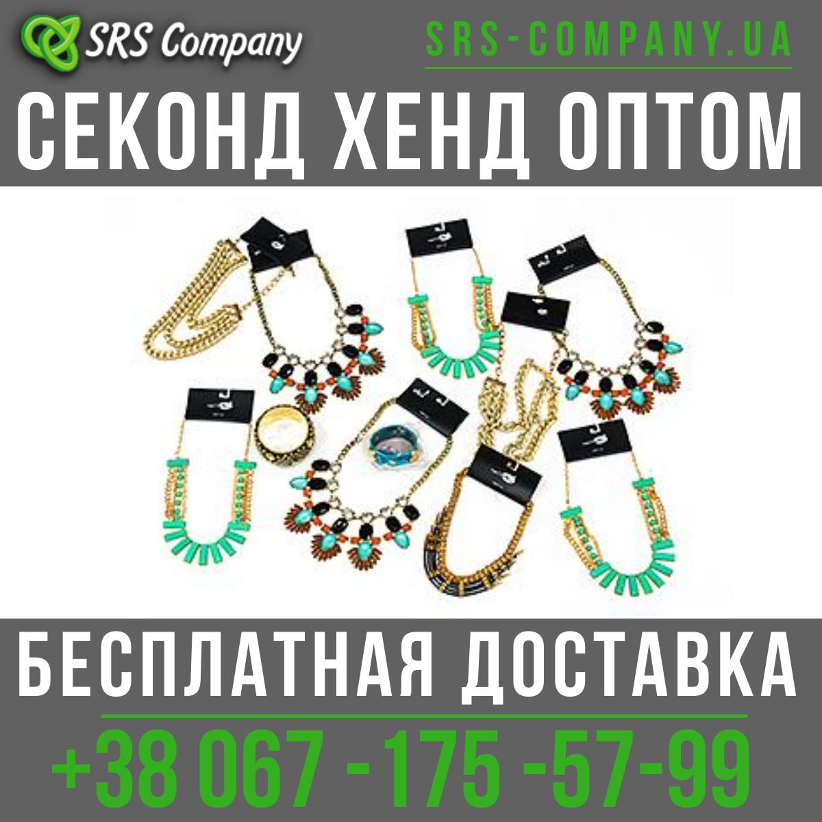 6deb49b19e8 Бижутерия секонд хенд сток. Цена от 33 € кг + ДОСТАВКА - SRS