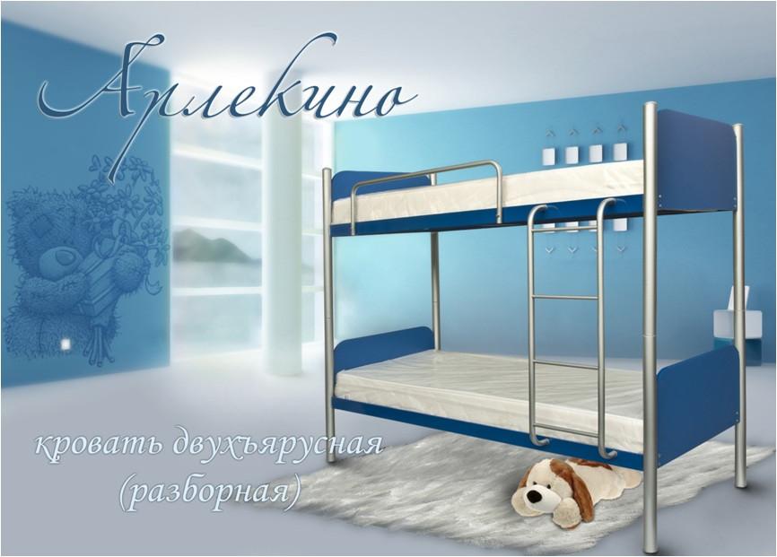 Металлическая кровать Двухъярусная (разборная) Арлекино