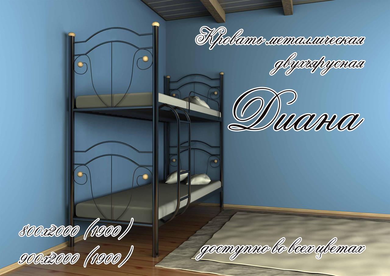Кровать металлическая двухъярусная Диана