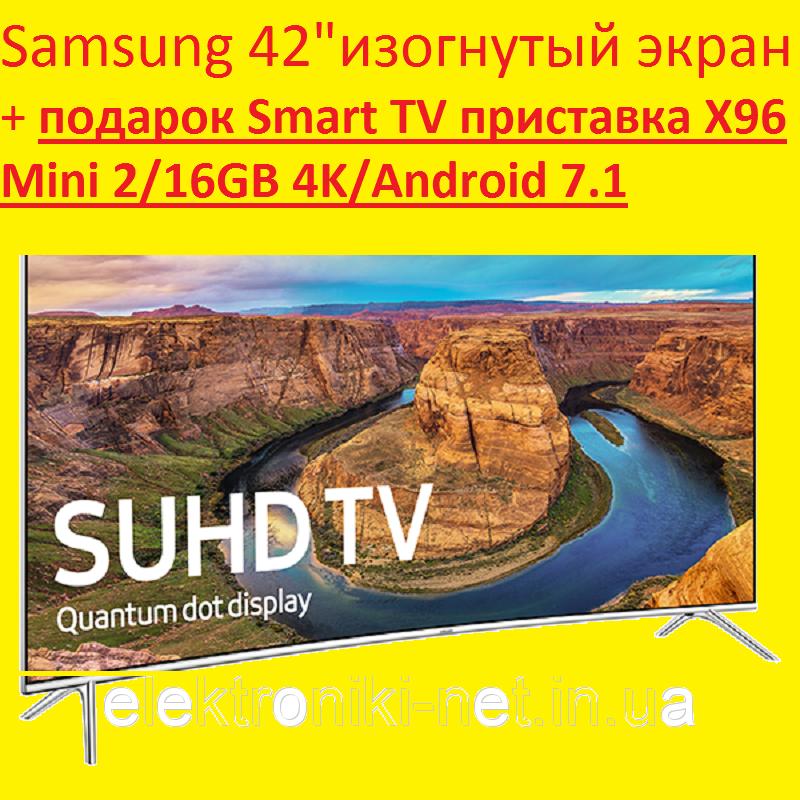 """Телевизор Samsung 42"""" с изогнутым экраном ( UE42NU7300UXUA ) 4K/UHD/DVB-T2/DVB-С+ подарок смарт приставка"""
