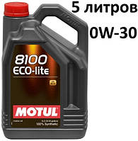 Масло моторное 0W-30 (5л.) Motul 8100 X-lite 100% синтетическое
