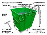 Бак ТБО 0,75 м.куб. металл 2,0 мм