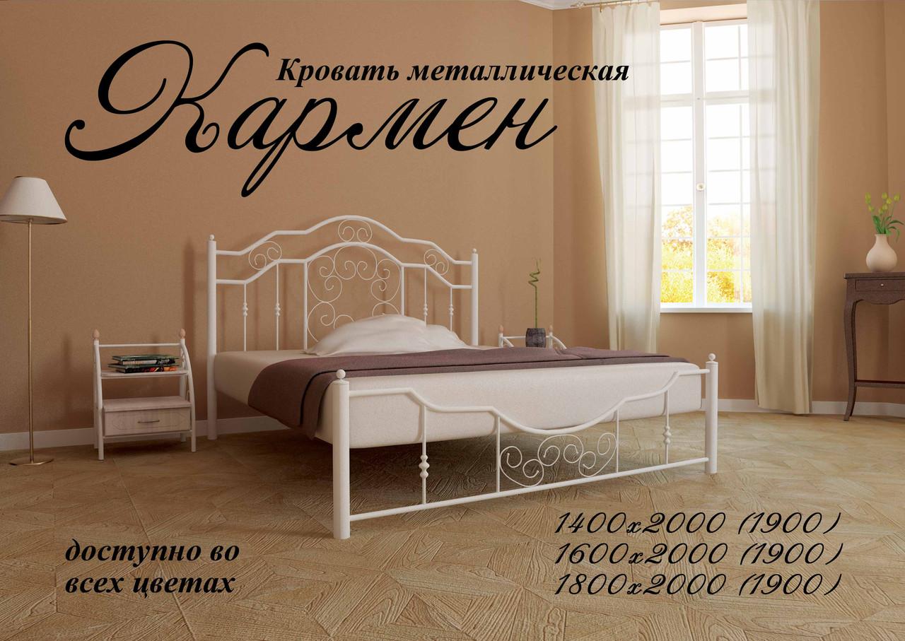 Кровать двухспальная Кармен из металла