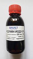 Розчин йоду 5% 100 мл Базальт