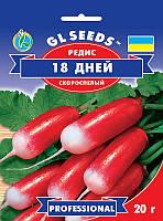 Редис 18 дней 20 г семена