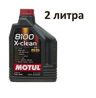 Масло моторное 5W-40 (2л.) Motul 8100 X-clean 100% синтетическое