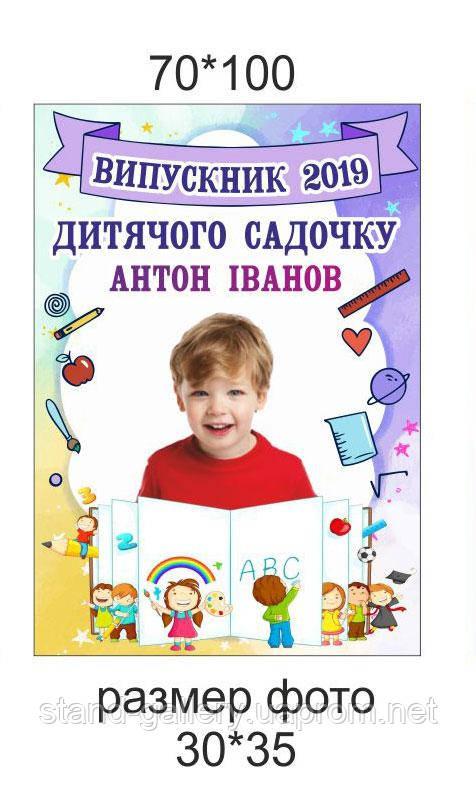Диплом - магніт випускника дитячого садка