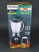 Универсальный стационарный блендер 2в1 RAINBERG RB-624 (350 Вт), миксер, блендер, измельчитель кофе и зерен