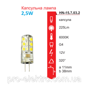 лампа Right Hausen Led Standard капсула 2 5w 12v G4 6000k силикон Hn 157032