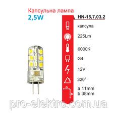 Лампа RIGHT HAUSEN LED Standard капсула 2,5W 12V G4 6000K силикон HN-157032