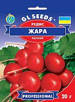Редис Жара 20 г семена