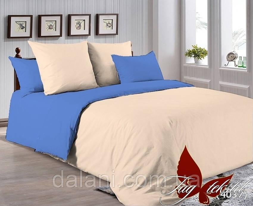 Полуторный сине-бежевый комплект постельного белья из поплина