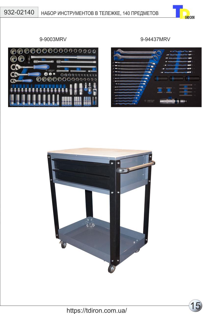 Набор инструментов  в тележке, 140 предмета