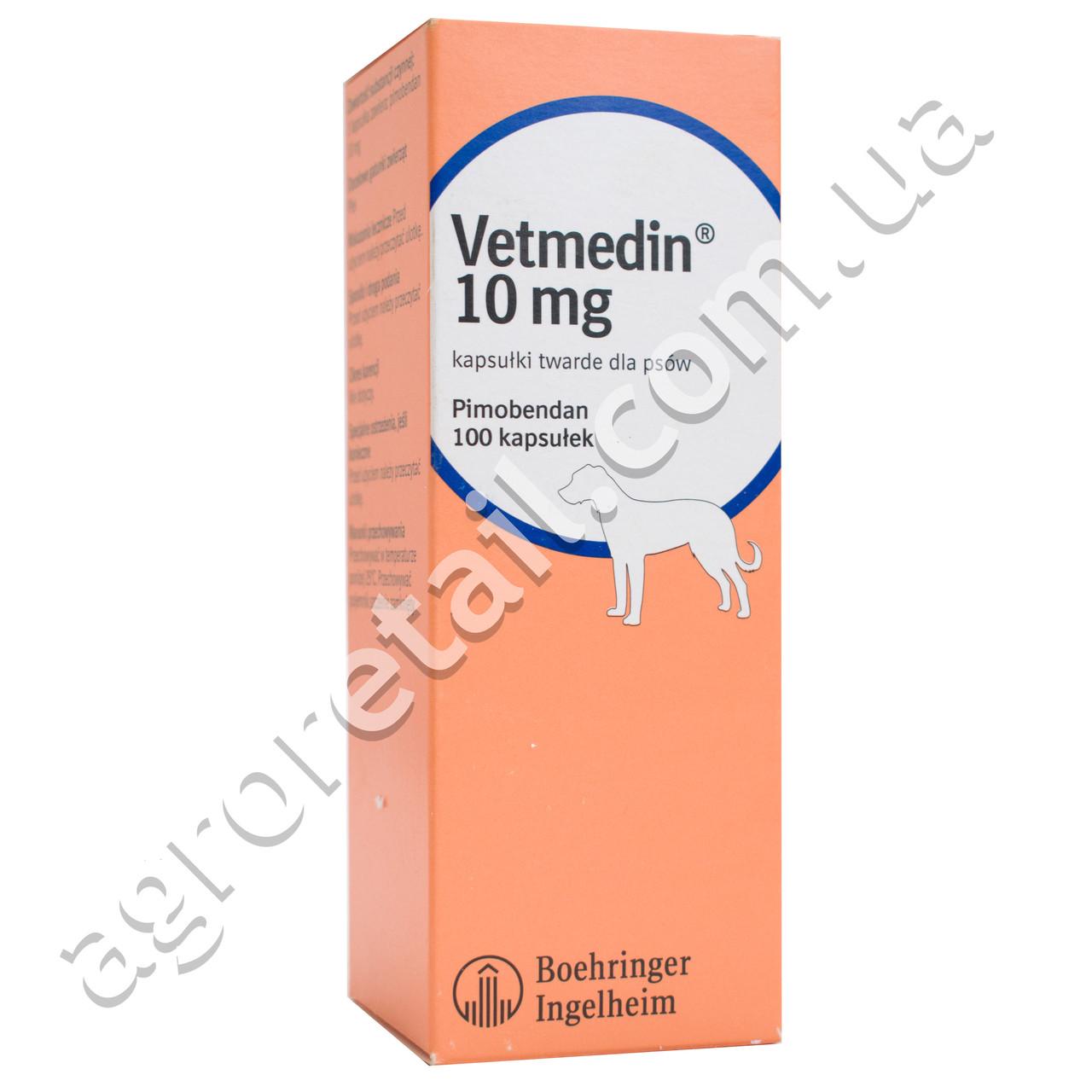 Ветмедин 10 мг 100 капсул
